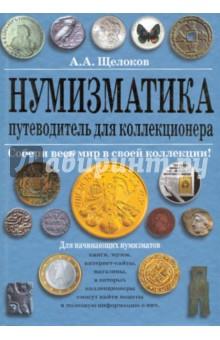 Нумизматика: путеводитель для коллекционера