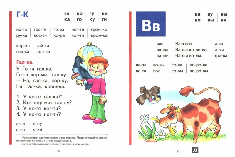Иллюстрация 1 из 44 для Букварь (мини) - Надежда Жукова   Лабиринт - книги. Источник: Лабиринт
