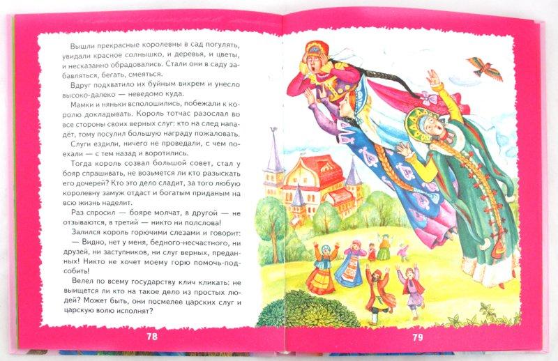 Иллюстрация 1 из 44 для Сказки птицы-говоруньи | Лабиринт - книги. Источник: Лабиринт