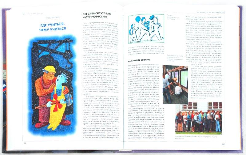 Иллюстрация 1 из 11 для Энциклопедия для детей. Том 6 (дополнительный). Выбор профессии | Лабиринт - книги. Источник: Лабиринт