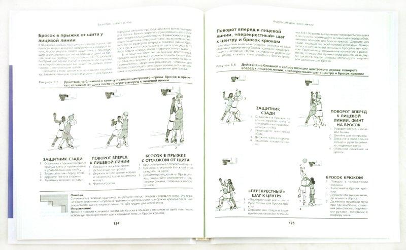 Иллюстрация 1 из 16 для Баскетбол: шаги к успеху - Хол Виссел | Лабиринт - книги. Источник: Лабиринт