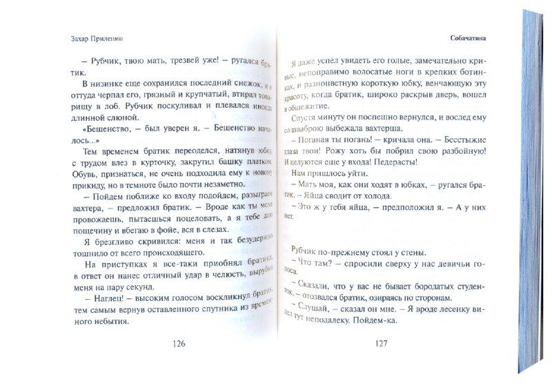 Иллюстрация 1 из 7 для Ботинки, полные горячей водкой. Пацанские рассказы - Захар Прилепин | Лабиринт - книги. Источник: Лабиринт