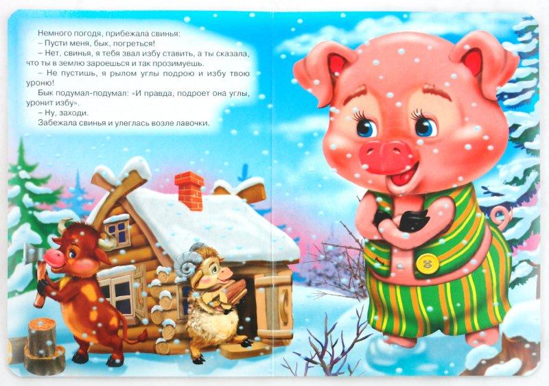 Иллюстрация 1 из 11 для Зимовье зверей | Лабиринт - книги. Источник: Лабиринт