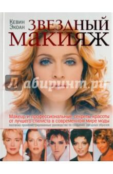 Звездный макияж