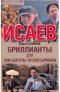 Семенов Юлиан Семенович Бриллианты для диктатуры пролетариата