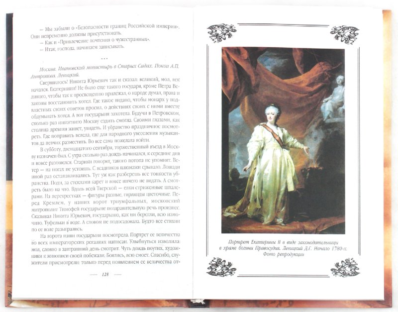 Иллюстрация 1 из 8 для Семь загадок Екатерины II, или Ошибка молодости - Нина Молева | Лабиринт - книги. Источник: Лабиринт