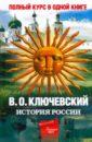 Ключевский Василий Осипович Полный курс русской истории: в одной книге цена