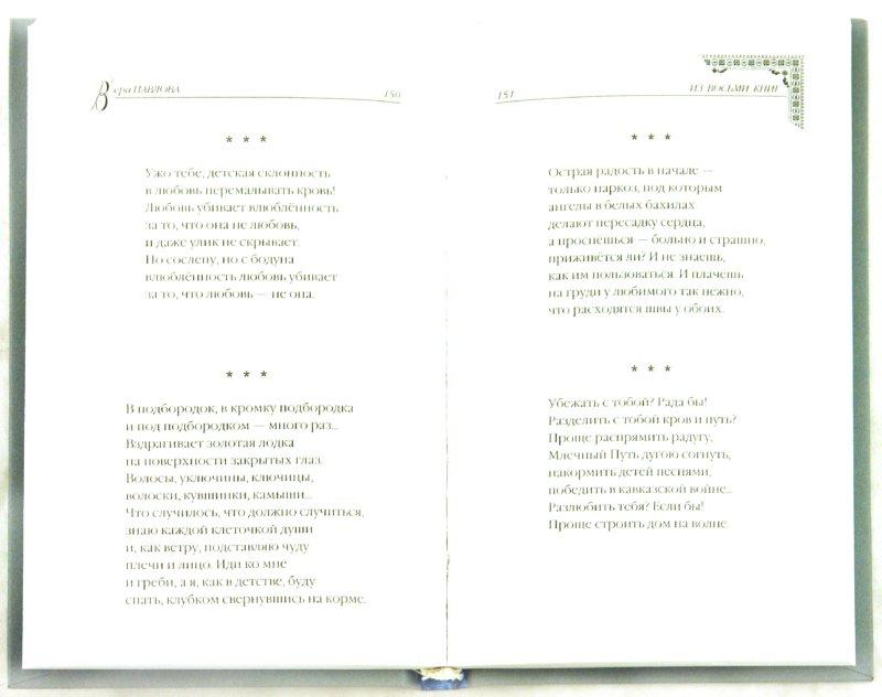 Иллюстрация 1 из 8 для Из восьми книг. Избранные стихи 1983 -2008 годов - Вера Павлова | Лабиринт - книги. Источник: Лабиринт