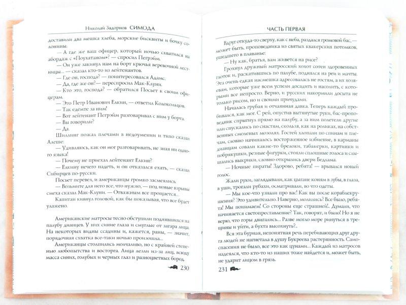 Иллюстрация 1 из 8 для Симода - Николай Задорнов | Лабиринт - книги. Источник: Лабиринт