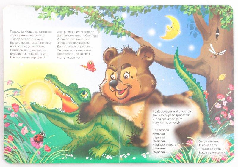 Иллюстрация 1 из 9 для Краденое солнце - Корней Чуковский | Лабиринт - книги. Источник: Лабиринт