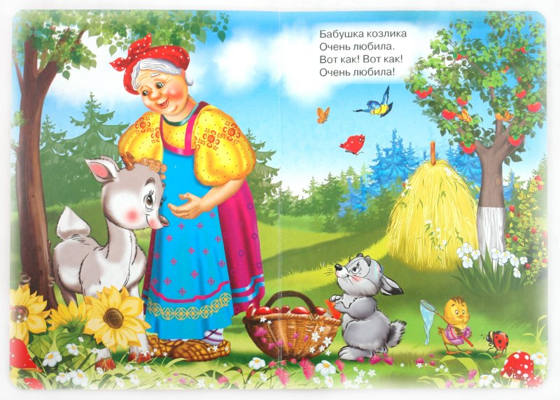 Иллюстрация 1 из 14 для Серенький козлик   Лабиринт - книги. Источник: Лабиринт