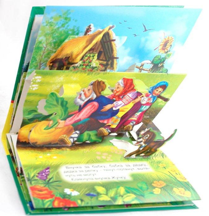 Иллюстрация 1 из 13 для Репка: Книга-панорамка | Лабиринт - книги. Источник: Лабиринт