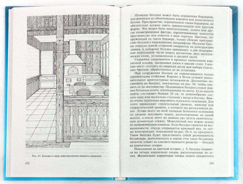 Иллюстрация 1 из 11 для Беседки, перголы, ротонды и другие малые архитектурные формы - Самойлов, Левадный | Лабиринт - книги. Источник: Лабиринт