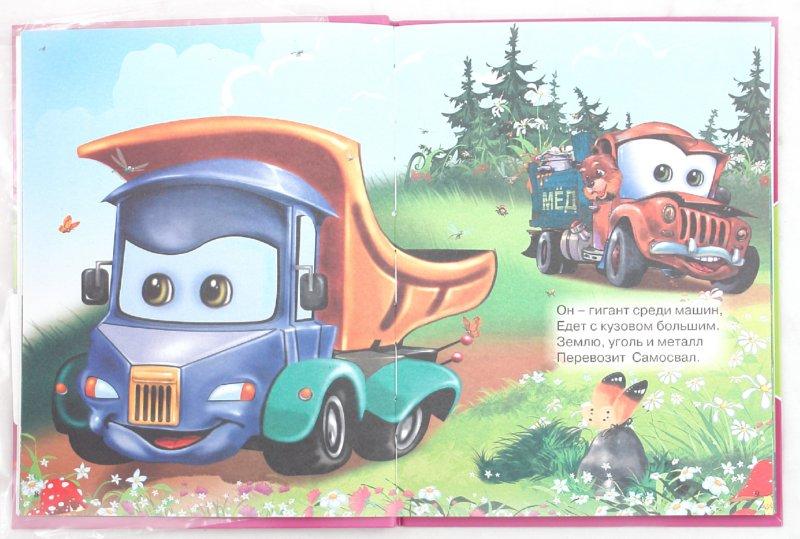 Иллюстрация 1 из 32 для Малышам о тачках (+DVD) | Лабиринт - книги. Источник: Лабиринт