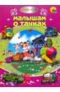 Малышам о тачках (+DVD) малышам о малышах часть 1 4 dvd
