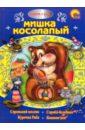 Мишка косолапый (+DVD)