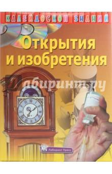 Калейдоскоп знаний. Открытия и изобретения