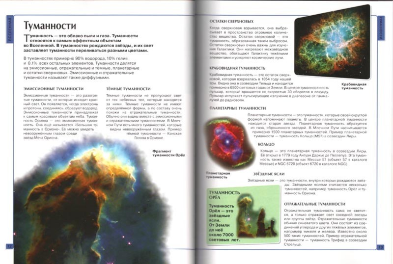 Иллюстрация 1 из 7 для Калейдоскоп знаний. Вселенная | Лабиринт - книги. Источник: Лабиринт