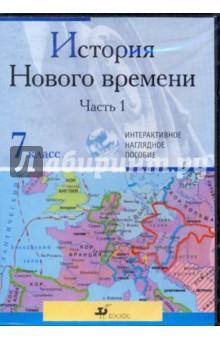 История Нового времени. Ч. 1. 7 класс (CDpc)