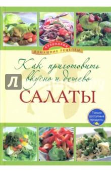 Как приготовить вкусно и дешево салаты