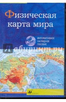 Физическая карта мира (CDpc)