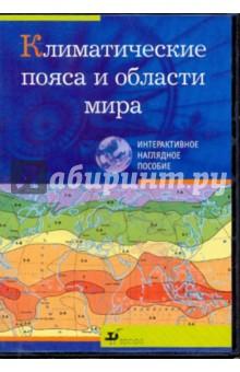 Климатические пояса и области мира (CDpc)