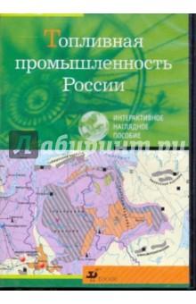 Топливная промышленность России (CDpc)