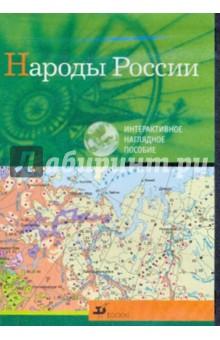 Народы России (CDpc)