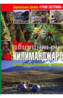 Дорога на Килиманджаро. Путешествие по Московскому меридиану