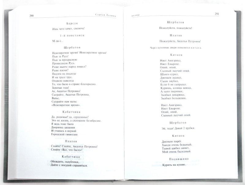Иллюстрация 1 из 35 для Полное собрание сочинений в одном томе - Сергей Есенин | Лабиринт - книги. Источник: Лабиринт
