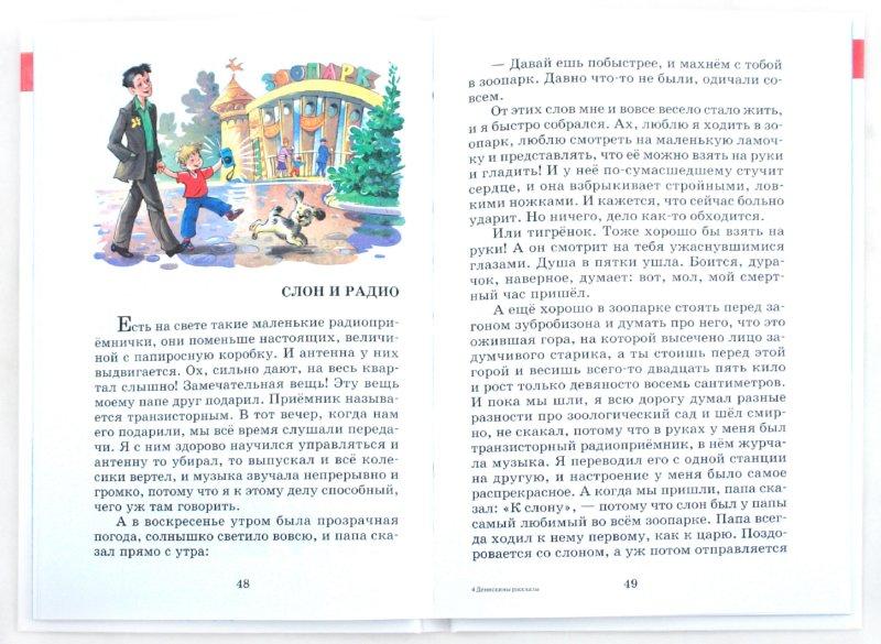 Иллюстрация 1 из 16 для Денискины рассказы - Виктор Драгунский | Лабиринт - книги. Источник: Лабиринт