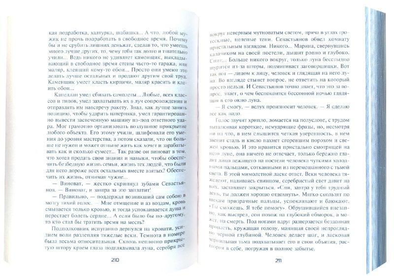 Иллюстрация 1 из 3 для Чего не прощает ракетчик - Максим Михайлов | Лабиринт - книги. Источник: Лабиринт