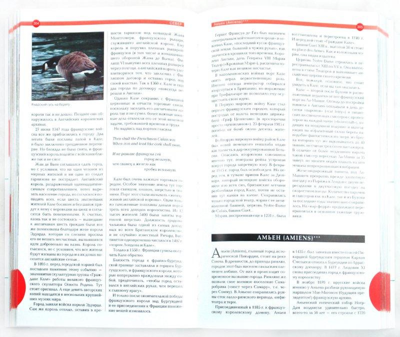 Иллюстрация 1 из 13 для Франция (+ DVD) - Крылов, Бетаки, Кассель, Великсон | Лабиринт - книги. Источник: Лабиринт