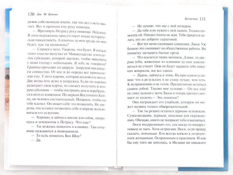 Иллюстрация 1 из 10 для Бесчестье - Джон Кутзее | Лабиринт - книги. Источник: Лабиринт