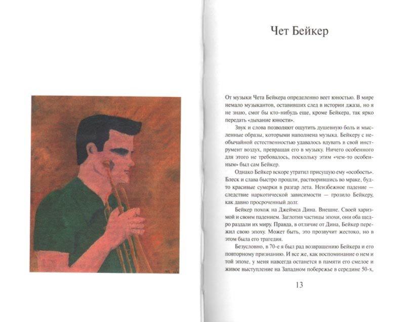 Иллюстрация 1 из 2 для Джазовые портреты - Харуки Мураками | Лабиринт - книги. Источник: Лабиринт