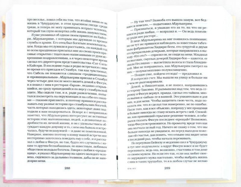 Иллюстрация 1 из 2 для Музей невинности - Орхан Памук | Лабиринт - книги. Источник: Лабиринт