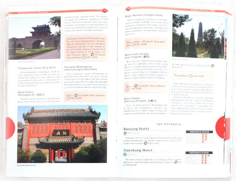 Иллюстрация 1 из 4 для Путеводители с Дмитрием Крыловым: Китай + (DVD) - Дмитрий Крылов | Лабиринт - книги. Источник: Лабиринт