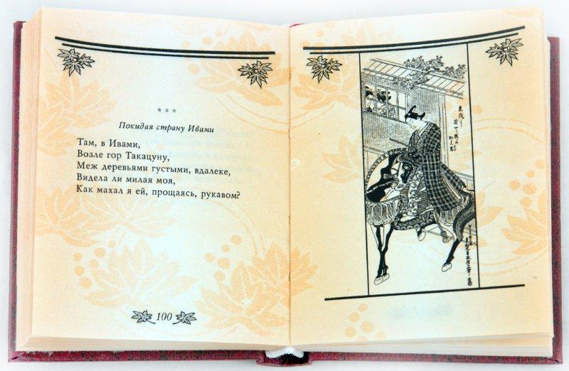 Иллюстрация 1 из 16 для Танка. Жемчужные нити | Лабиринт - книги. Источник: Лабиринт