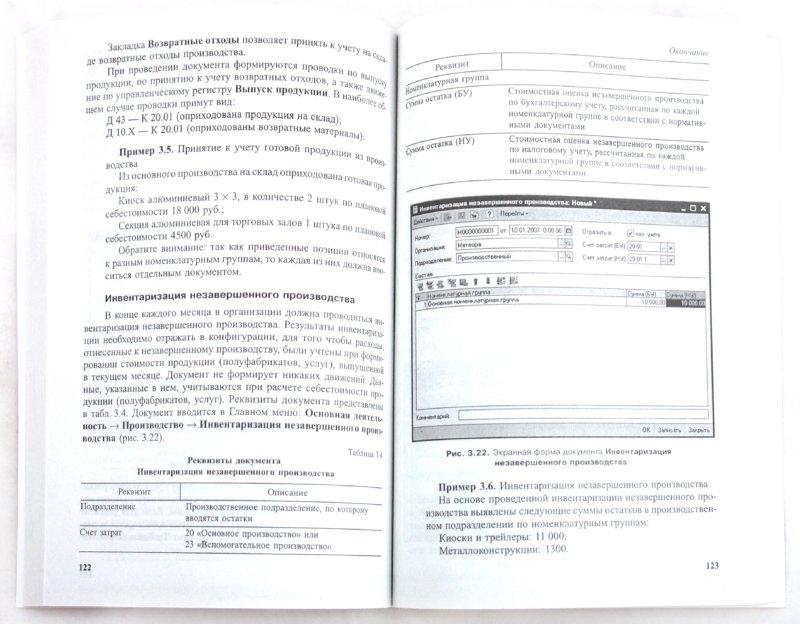 Иллюстрация 1 из 7 для Бухгалтерский учет в программе 1С: Бухгалтерия 8.0. Лабораторный практикум: учебное пособие - Гридасов, Чурин, Чурина | Лабиринт - книги. Источник: Лабиринт