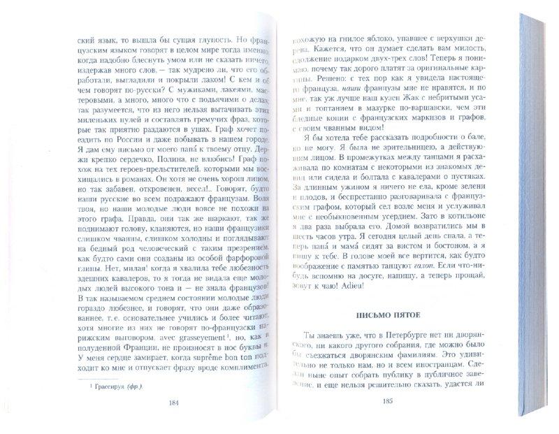 Иллюстрация 1 из 4 для Лицевая сторона и изнанка рода человеческого: избранная проза - Фаддей Булгарин | Лабиринт - книги. Источник: Лабиринт
