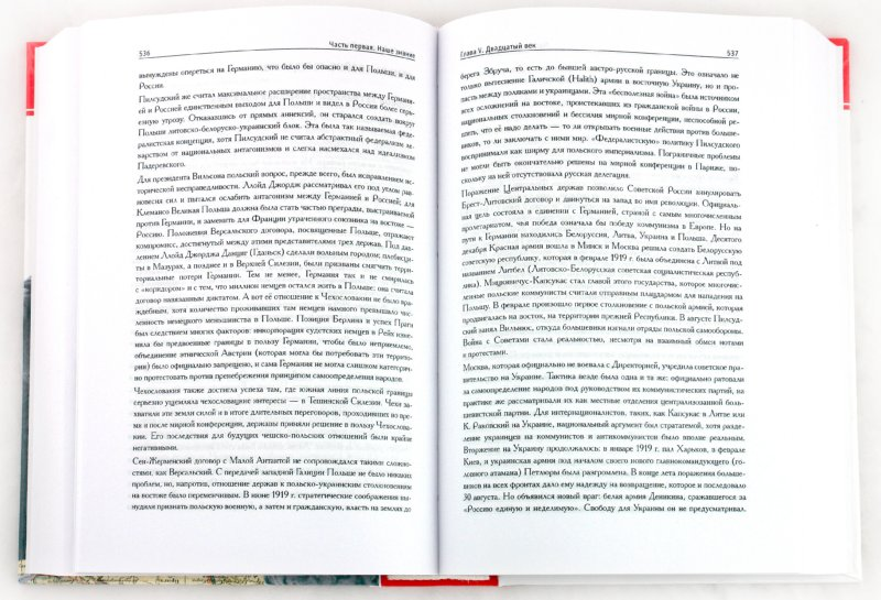 Иллюстрация 1 из 9 для История Центрально-Восточной Европы - Алексюн, Бовуа, Дюкре, Клочовский, Самсонович, Вандич | Лабиринт - книги. Источник: Лабиринт