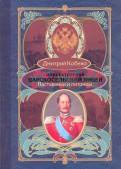 Императорский Царскосельский лицей. Наставники и питомцы. 1811-1843
