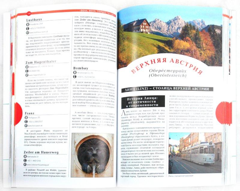 Иллюстрация 1 из 7 для Австрия. 2-е издание (+ DVD) - Крылов, Сушек | Лабиринт - книги. Источник: Лабиринт