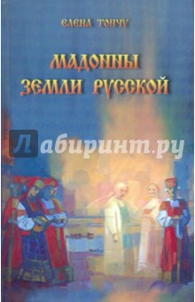 Мадонны Земли русской повести земли русской токмакова и п