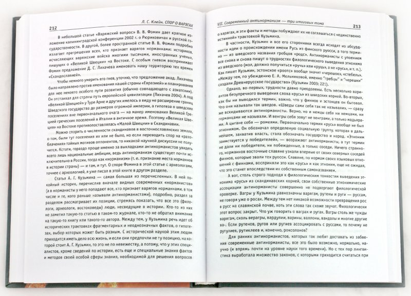 Иллюстрация 1 из 39 для Спор о варягах. История противостояния и аргументы сторон - Лев Клейн | Лабиринт - книги. Источник: Лабиринт