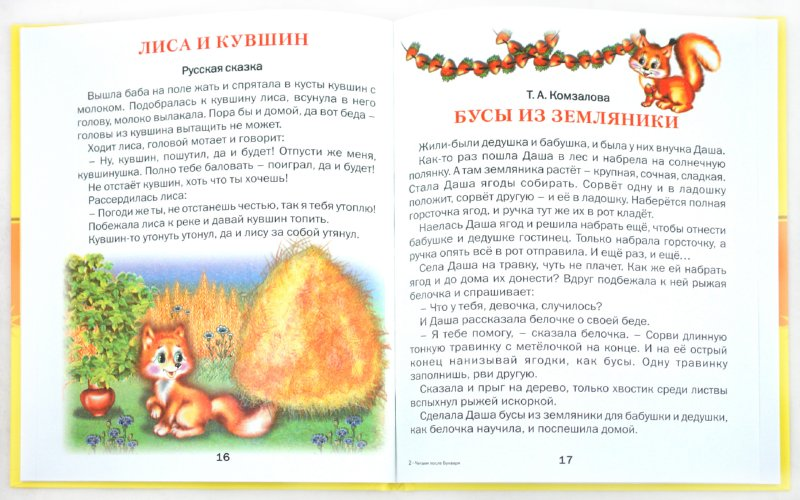 Иллюстрация 1 из 14 для Читаем после букваря - Суриков, Есенин, Ушинский, Агинская | Лабиринт - книги. Источник: Лабиринт