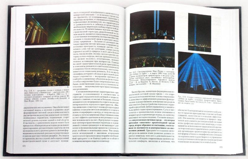 Иллюстрация 1 из 16 для Световой дизайн города - Николай Щепетков   Лабиринт - книги. Источник: Лабиринт