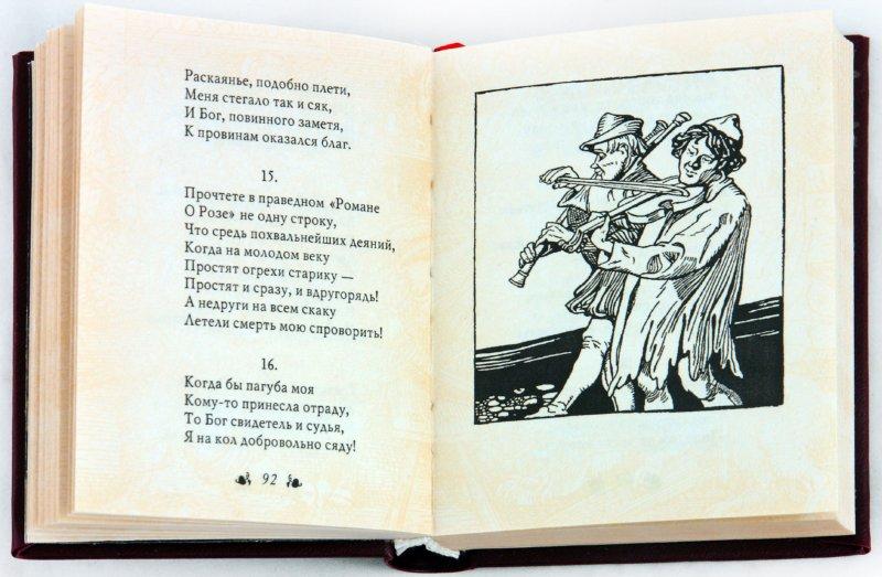 Иллюстрация 1 из 5 для Завещание - Франсуа Вийон | Лабиринт - книги. Источник: Лабиринт