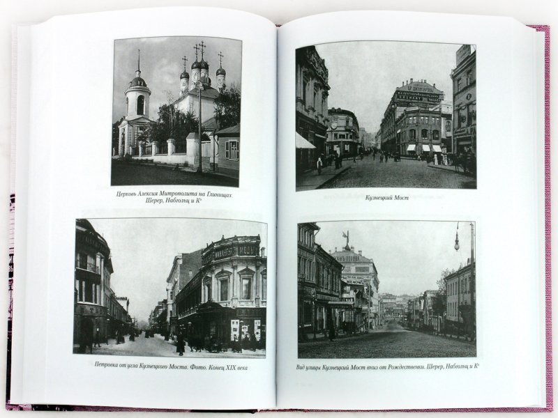 Иллюстрация 1 из 9 для Белый город - Виктор Сорокин | Лабиринт - книги. Источник: Лабиринт