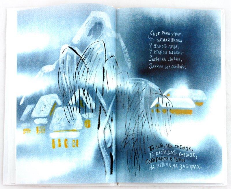 Иллюстрация 1 из 76 для Журавлиные перья | Лабиринт - книги. Источник: Лабиринт